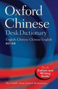 Oxford Chinese Desk Dictionary