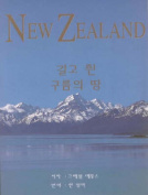 New Zealand, Land of the Long White Cloud [KOR]