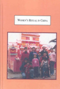 Women's Ritual in China