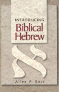 Introducing Biblical Hebrew