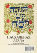 A Haggadah for Passover - The New Union Haggadah in Russian [RUS]