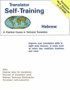 Translator Self-Training Hebrew