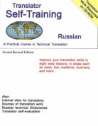 Translator Self-Training Russian