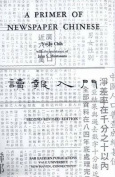 A Primer of Newspaper Chinese  [CHI]