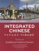Integrated Chinese Level 2 Part 1 Textbook
