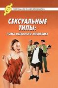 Sexual Styles [RUS]