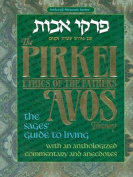 Pirkei Avos Treasury, Ethics of Our Fathers