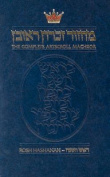 The Complete Artscroll Machzor