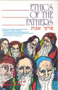 Ethics of the Fathers