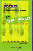 Minjung's English-Korean, Korean-English Dictionary