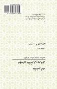 Memoirs of Mehdi Hairi-Yazdi [PER]