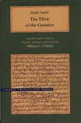 Iksir Al-Arifin/Mulla Sadra, The Elixir Of The Gnostics
