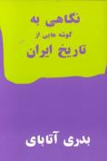 A Glimpse at Iranian History [PER]