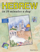 "Hebrew in ""10 Minutes a Day"""