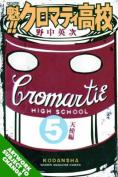 Cromartie High School: v. 5