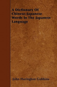 A Dictionary of Chinese-Japanese Words in the Japanese Language