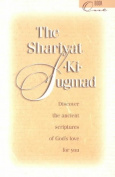 The Shariyat-KI-Sugmad, Book One