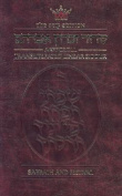 Siddur Art Scroll Transliterated Linear