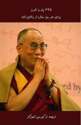 365 Daily Meditations of the Dalai Lama