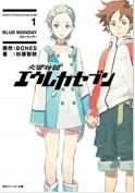 Eureka Seven Novel