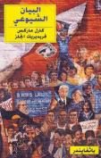 Communist Manifesto [ARA]