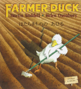 Farmer Duck in Japanese and English