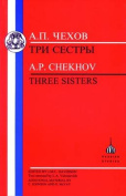 Three Sisters (Russian texts)