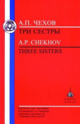 Three Sisters (Russian texts)