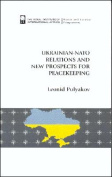 Ukrainian-NATO Relations and New Prospects for Peacekeeping
