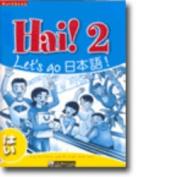 Hai 2: Workbook