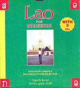 Lao for Beginners [Audio]