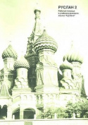 Ruslan Russian 2: Workbook