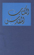 Arabic (Gna) Bible Hardback