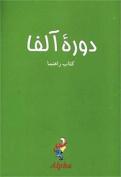 Guest Alpha Course Manual in Persian [PER]