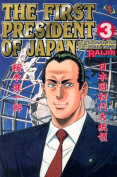 First President of Japan: v. 3