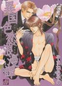 A Foreign Love Affair (yaoi)