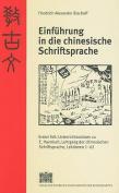 Einfuhrung In die Chinesische Schriftsprache [GER]