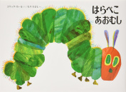 The Very Hungry Caterpillar [JPN]
