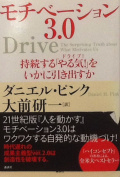 Drive [JPN]