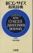 Sanseido's New Concise Japanese - English Dictionary