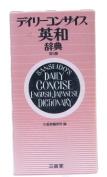 Sanseido Daily Concise E/J Dic