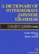 A Dictionary of Intermediate Japanese Grammar [JPN]