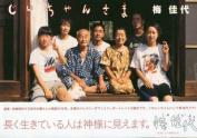 Kayo Ume: Long Live Grandpa!