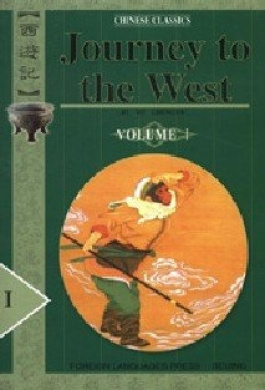 wu cheng en journey to the west pdf