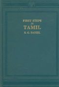 First Steps in Tamil