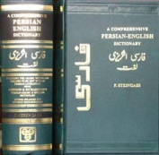 Comprehensive Persian-English Dictionary
