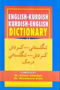 English-Kurdish (Sorani) and Kurdish (Sorani)-English Dictionary