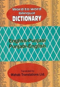 English-Punjabi and Punjabi-English Word-to-word Bilingual Dictionary