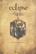 Twilight: Eclipse [KOR]