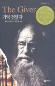 The Giver [KOR]